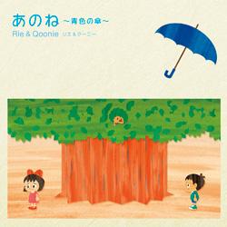 ゆーゆが参加した「あのね~青色の傘~」好評発売中!