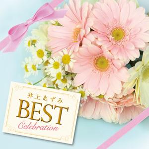 井上あずみ30周年記念アルバム「セレブレイション」好評発売中!
