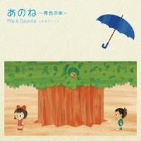 あのね~青色の傘~