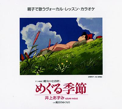 魔女の宅急便 イメージソング 「めぐる季節」
