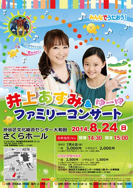 夏休みスペシャルコンサート開催!
