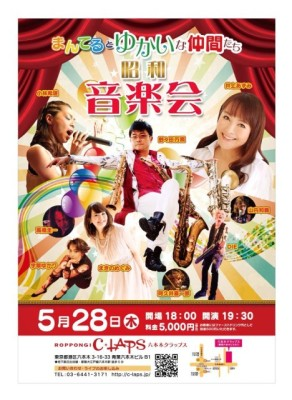 2015.5.28六本木クラップス