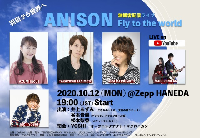 羽田から世界へ〜ANISON Fly to the world